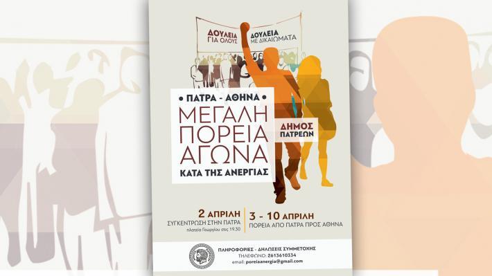 patra-afisa-poreia-kata-ths-anergias-2